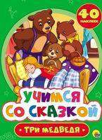 Учимся со сказкой. Три медведя (+ наклейки)