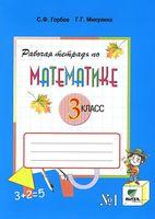 Рабочая тетрадь по математике №1. 3 класс