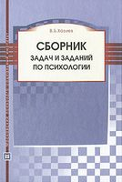 Сборник задач и заданий по психологии