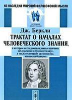 Трактат о началах человеческого знания