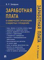 Заработная плата в коммерческих организациях и бюджетных учреждениях