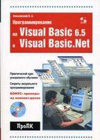 Программирование на Visual Basic 6.5 и Visual Basic NET (+ CD)