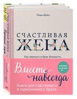 Вместе навсегда. Книги для счастливого и гармоничного брака. Комплект из 2 книг