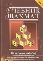 Учебник шахмат (+ CD)
