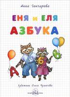 Еня и Еля. Азбука