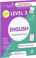Английский язык. Развиваем интеллект. Level 3