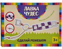 """Набор для плетения """"Сделай ремешок"""" (фиолетовый)"""