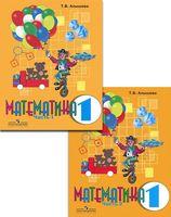 Математика. 1 класс (в двух частях)