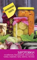 Заготовки из кабачков, баклажанов, патиссонов, тыквы, моркови. лука, свеклы, чеснока