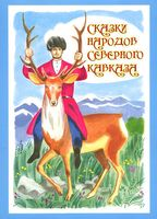 Сказки народов Северного Кавказа