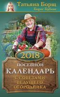Посевной календарь 2018 с советами ведущего огородника
