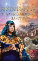 Княгиня Ольга и дары Золотого царства (м)