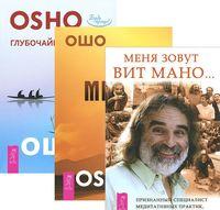 Меня зовут Вит Мано. Путь мистика. Глубочайшее доверие к жизни (комплект из 3-х книг)