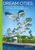 Dream Cities: 7 урбанистических идей, которые сформировали мир