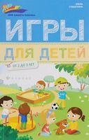 Игры для детей от 2 до 3 лет