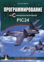 ���������������� �� ����� � ����������������� PIC24 (+ CD)