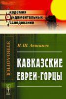 Кавказские евреи-горцы