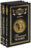 Великие книги великих людей (комплект из 3 книг)