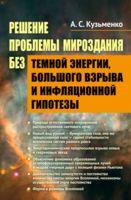 Решение проблемы мироздания без темной энергии, большого взрыва и инфляционной гипотезы