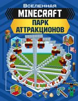 Minecraft. Парк аттракционов
