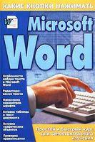 Microsoft Word. Простой и быстрый курс для самостоятельного изучения