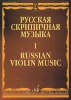 Русская скрипичная музыка. Выпуск 1. Для скрипки соло