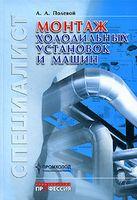 Монтаж холодильных установок и машин
