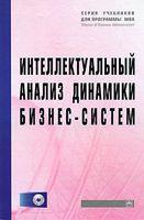 Интеллектуальный анализ динамики бизнес-систем (+ CD)