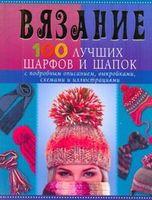 Вязание. 100 лучших шарфов и шапок