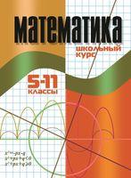 Математика. Школьный курс. 5-11 классы