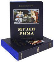 Музеи Рима (подарочное издание)