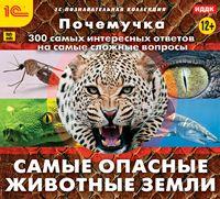 1С:Познавательная коллекция. Почемучка. Самые опасные животные Земли