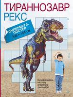 Тираннозавр Рекс. Супермегапостер