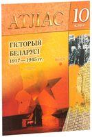 Гісторыя Беларусі. 1917–1945 гг. 10 клас. Атлас