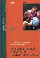 Методика обучения и воспитания младших школьников