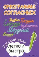 Орфограммы согласных. Русский язык легко и быстро