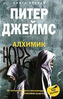 Алхимик. Книга 2 (м)