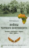 Войны Черного континента. Военные конфликты в Африке 1950-2000 года