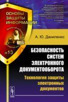 Безопасность систем электронного документооборота. Технология защиты электронных документов (м)
