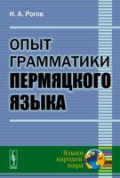Опыт грамматики пермяцкого языка