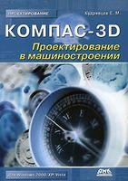 Компас-3D. Проектирование в машиностроении