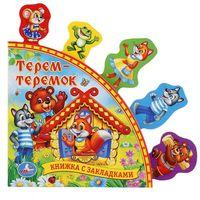 Русские народные сказки. Терем-Теремок. Книжка с закладками
