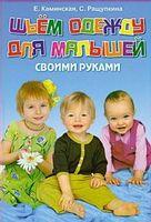Шьем одежду для малышей своими руками