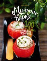 Мультиварка. 100 здоровых завтраков и ужинов