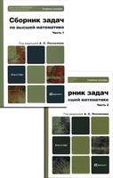 Сборник задач по высшей математике (в двух частях)