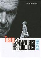 Театр Эймунтаса Някрошюса (поэтика)