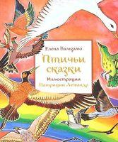 Птичьи сказки
