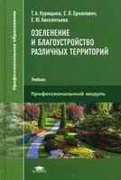 Озеленение и благоустройство различных территорий