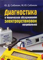 Диагностика и техническое обслуживание электроустановок потребителей