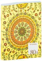 Тетрадь общая в клетку (80 листов)